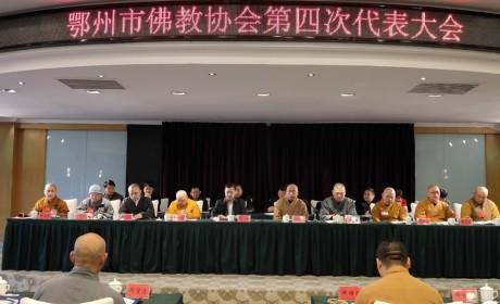 湖北鄂州市佛教协会召开第四次代表大会 选举产生新一届领导班子