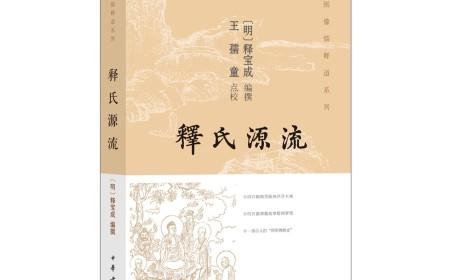 著名学者王孺童点校新著《释氏源流》已由中华书局正式出版发行