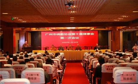 广州市佛教协会第十次代表大会召开 选举产生新一届领导班子