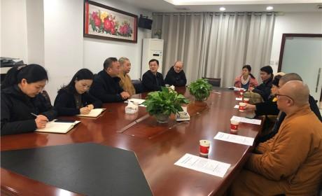 湖北省佛教协会领导接见鄂州市佛教协会工作汇报团一行