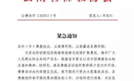 云南省佛教协会发布紧急通知:春节期间不举办大型活动