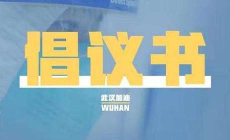 江苏省佛教协会捐赠200万元用于武汉地区防疫工作 并向全省佛教徒发出倡议