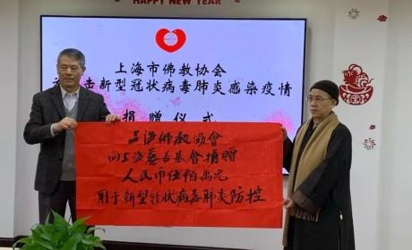 上海市佛教协会捐款500万元支援新型冠状病毒疫情防控工作