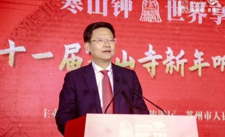 第41届寒山寺新年听钟声活动举行 苏州市市长致新年贺辞