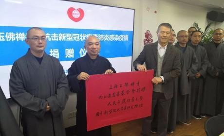 上海玉佛禅寺为抗击新型冠状病毒肺炎疫情捐赠200万元