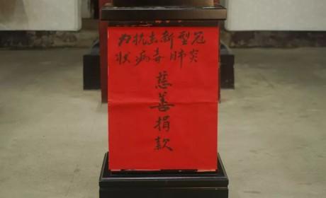 """宁波天童禅寺常住为""""新型冠状病毒肺炎疫情""""捐款47万元"""