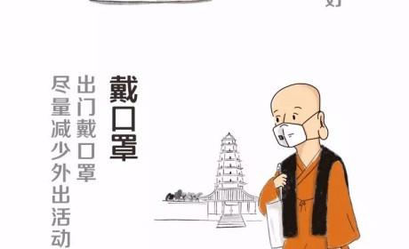 法门寺漫画 | 一图看懂我们如何预防新型冠状病毒