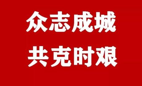 湖北省佛教协会致全省佛教界同仁的倡议书