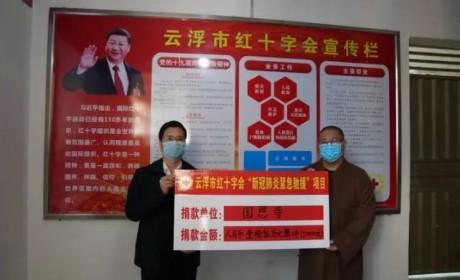 云浮市佛教界捐资26万多元支援新型冠状病毒感染肺炎疫情防控工作