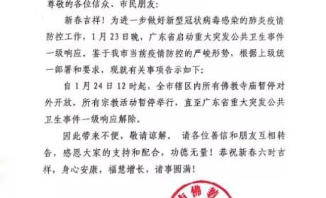 【紧急通知】广州市大佛寺即日起暂停开放!