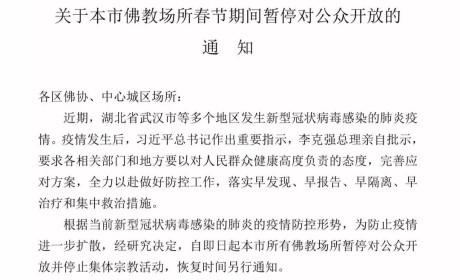 上海市宗教活动场所自今天中午12点起暂停开放,停止集体宗教活动