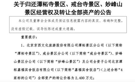 """北京文化2400万转让""""两寺一山"""",千年古刹回归寺庙本质"""