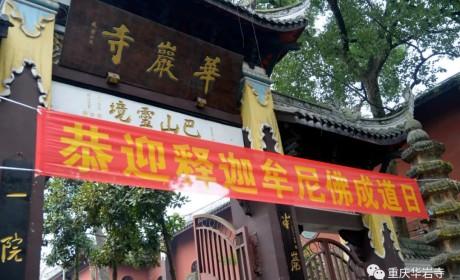 重庆华岩寺腊八节施粥 约8万余人吃粥接福