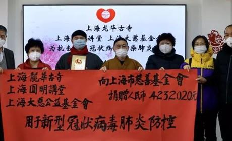 上海龙华古寺捐助400多万善款驰援江城,为武汉祈福
