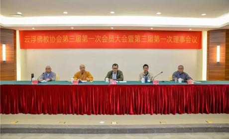 广东云浮市佛教协会第三届第一次会员大会召开 选举产生新一届领导班子