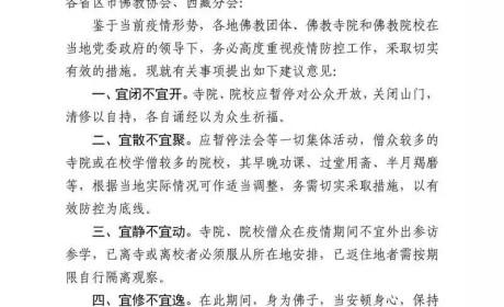 中国佛教协会发布关于疫情期间停止相关活动的通知