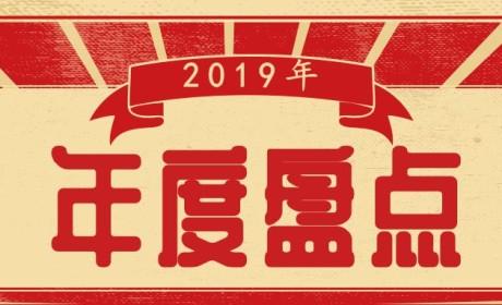 2019中国佛教年度十大事件 | 禅风盘点