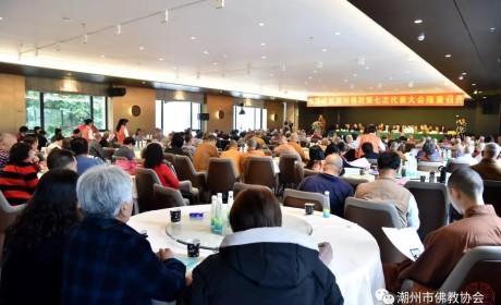 潮州市佛教协会第七次代表大会召开 产生新一届常务理事及领导班子成员