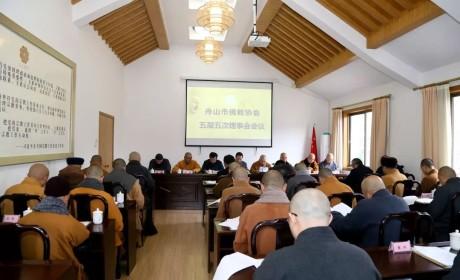 舟山市佛教协会召开2019年度工作总结会暨五届五次理事会会议