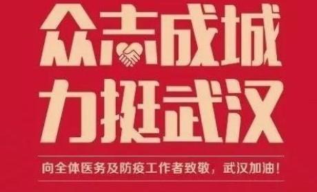五台山佛教界捐赠310万元用于支持武汉新型冠状病毒感染的肺炎防控工作