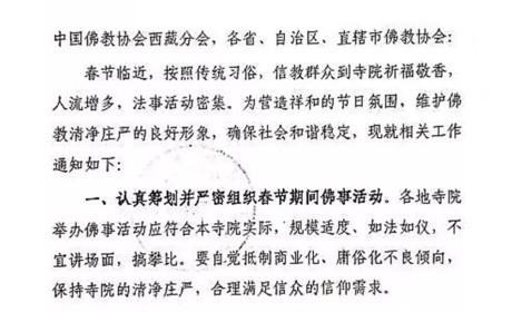 中国佛教协会关于做好春节期间寺院相关工作的通知