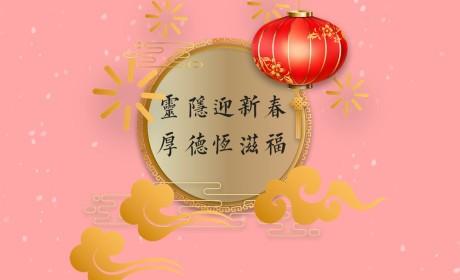 杭州灵隐寺2020年云林志工团新春联谊会圆满 光泉大和尚现场送上祝福