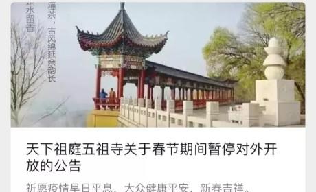 湖北省佛教协会会长正慈法师日记:山居未敢忘忧国