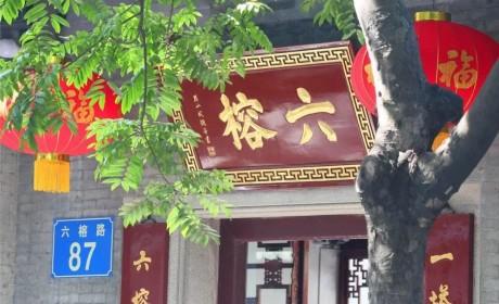 【紧急通知】广州市六榕寺即日起暂停开放