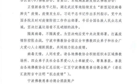 多措并举丨宁波市佛教协会积极为抗击疫情助力 目前收到善款60余万元