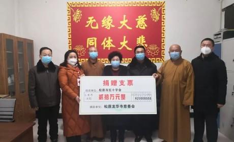 疫情防控 奉献爱心 吉林省佛教界共捐款逾67万元