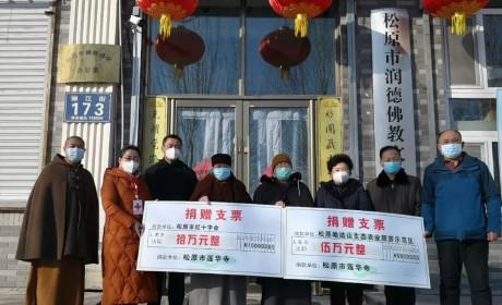 众志成城 | 吉林松原市哈达山示范区莲华寺支援防疫捐款15万元