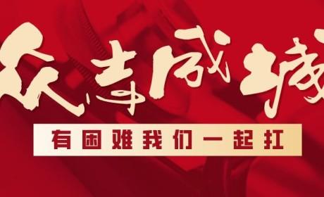 众志成城 | 吉林通化市东昌区广济寺支援防疫捐款62170元
