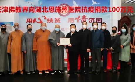 天津佛教界向湖北恩施州医院抗疫捐款100万元