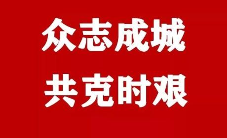 全方位、多举措 | 武昌佛学院尼众部积极行动,抗击疫情