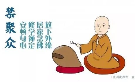 中国佛教协会:佛教防控疫情措施汇录十条