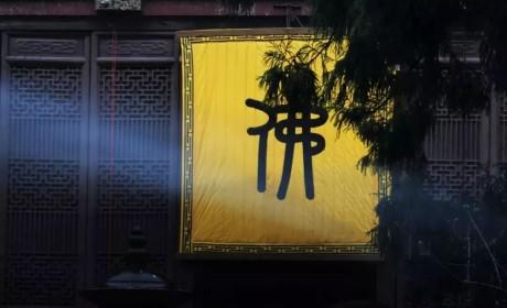 """中国佛教协会发布""""八愿""""祈福文:祈愿疫病早除,国运昌隆,世界安宁"""