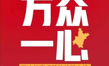 江西云居山真如禅寺全体僧众及在家弟子为抗击疫情捐款20万元