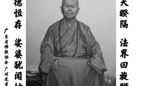 台湾佛教界一代宗师净心长老安详示寂,明生大和尚发唁电表深切悼念
