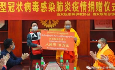 云南西双版纳佛教界捐资捐物支援新冠病毒感染肺炎疫情防控工作