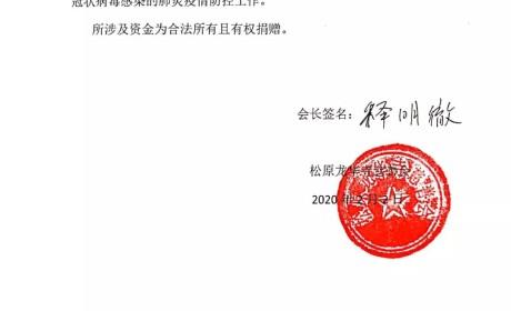 众志成城 | 吉林松原龙华寺慈善会为支援疫情防控捐款20万