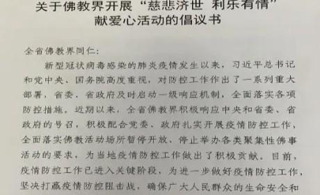 青海佛教界发扬优良传统 助力打赢疫情防控阻击战