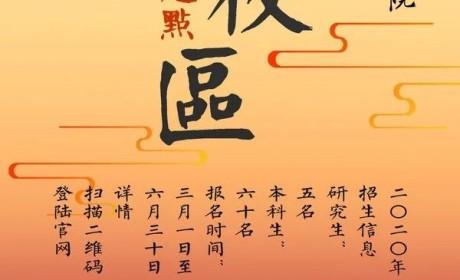 新校区 新起点 中国佛学院发布2020年招生通告