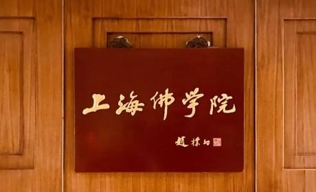 上海佛学院2020年招生简章