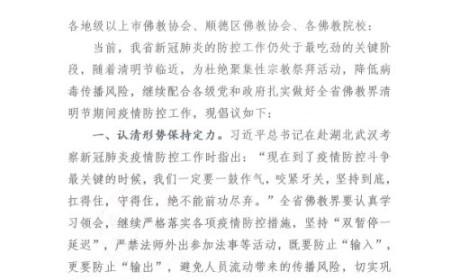 广东省佛教协会发布清明节倡议书