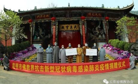 昆明市佛教协会捐款57万余元 助力疫情防控阻击战