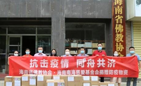 携手抗疫,共克时艰——海南省佛教界捐赠40多万元抗疫物资