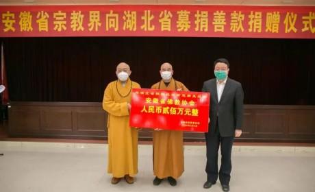 大发慈悲心 站好防疫岗——安徽省佛教界抗疫记