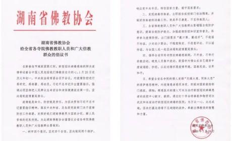 湖南佛教界:众志成城抗疫情,大爱无疆行义举