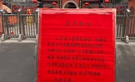 山东省佛教界抗击疫情记