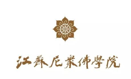 有南京大学合作背景 江苏尼众佛学院发布2020年招生简章